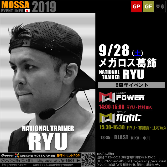 【RYU】メガロス葛飾20190928土【8周年 GP/GF】東京