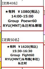 RYU@メガロス葛飾9/28土GP/GF