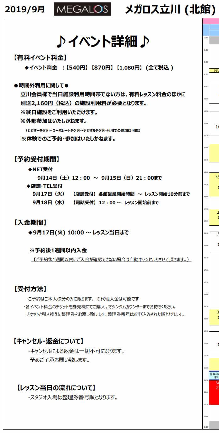 北館9月24日~9月29日MOSSA&UBOUNDスタジオイベント
