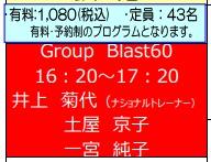 【KIKU】メガロス立川北館20190929日【Blast】東京