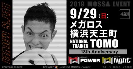 【TOMO】メガロス横浜天王町20190929日【18th Tec付 GP/GF】神奈川