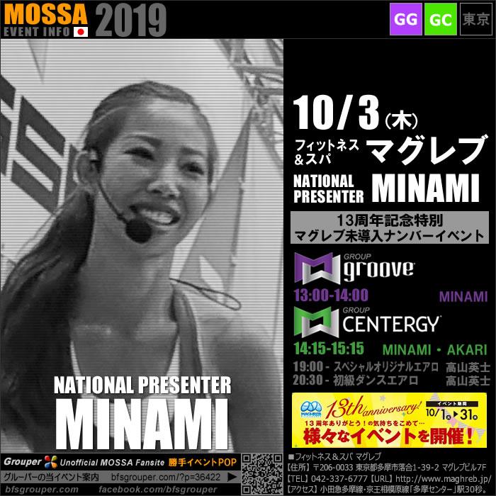 【MINAMI】フィットネス&スパ マグレブ20191003木【13周年 GG/GC】東京