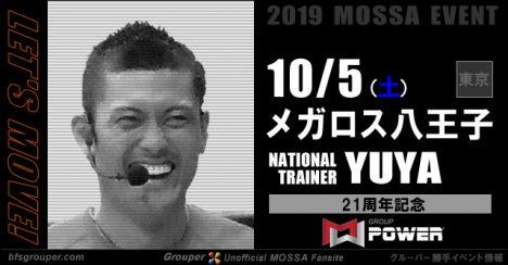 【YUYA】メガロス八王子20191005土【21周年 GP】東京