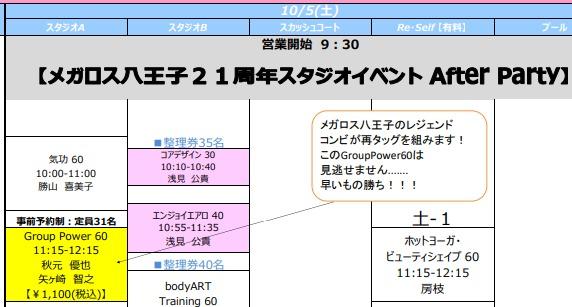 メガロス八王子 10/5(土)