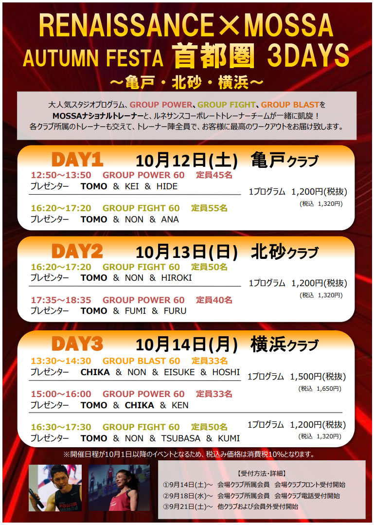 RENAISSANCE × MOSSA AUTUMN FESTA 首都圏3DAYS