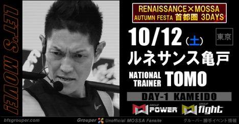 【TOMO】ルネサンス亀戸20191012土【Day1/RENAISSANCE × MOSSA AUTUMN FESTA 首都圏3DAYS】東京