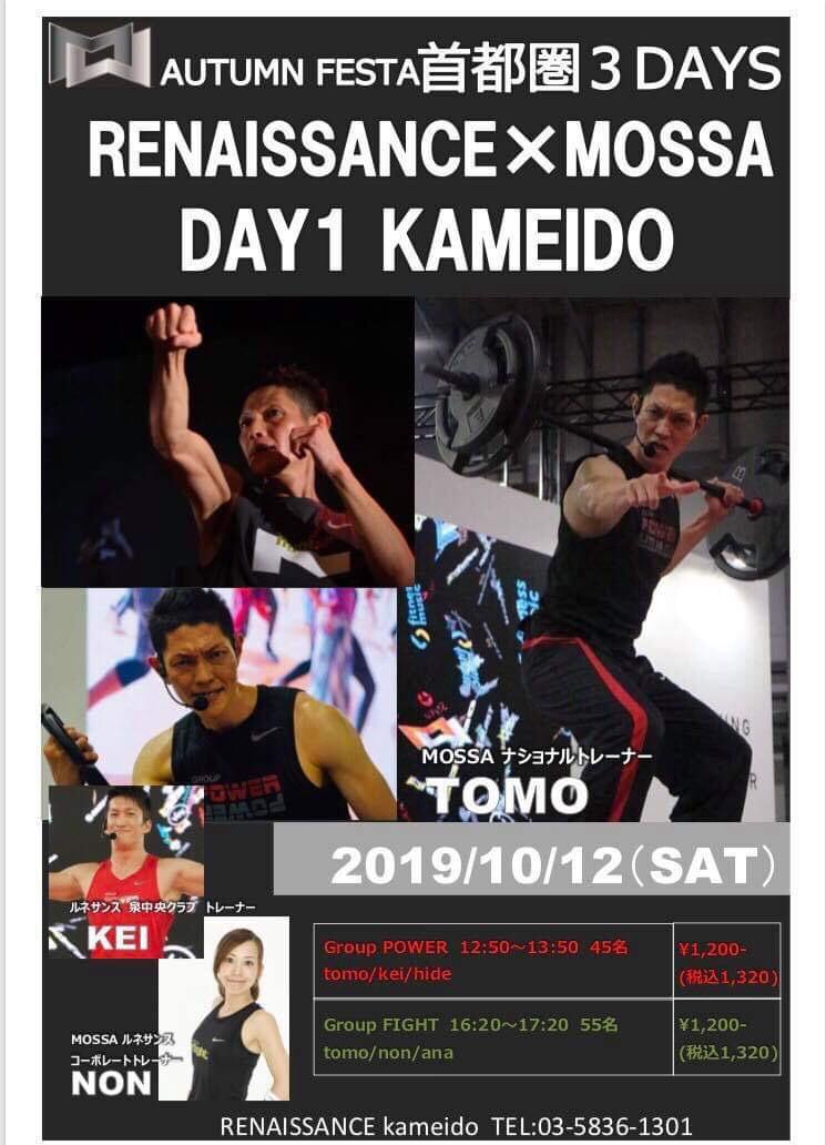 Day1 亀戸/RENAISSANCE × MOSSA AUTUMN FESTA 首都圏3DAYS