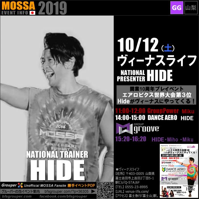 【HIDE】ヴィーナスライフ20191012土【プレ10周年 GG】山梨