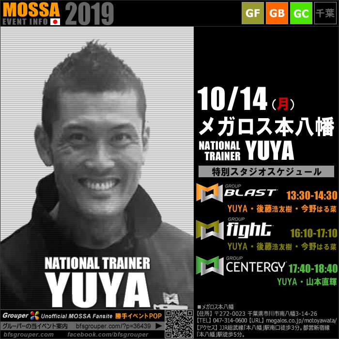 【YUYA】メガロス本八幡20191014月【GB/GF/GC】千葉