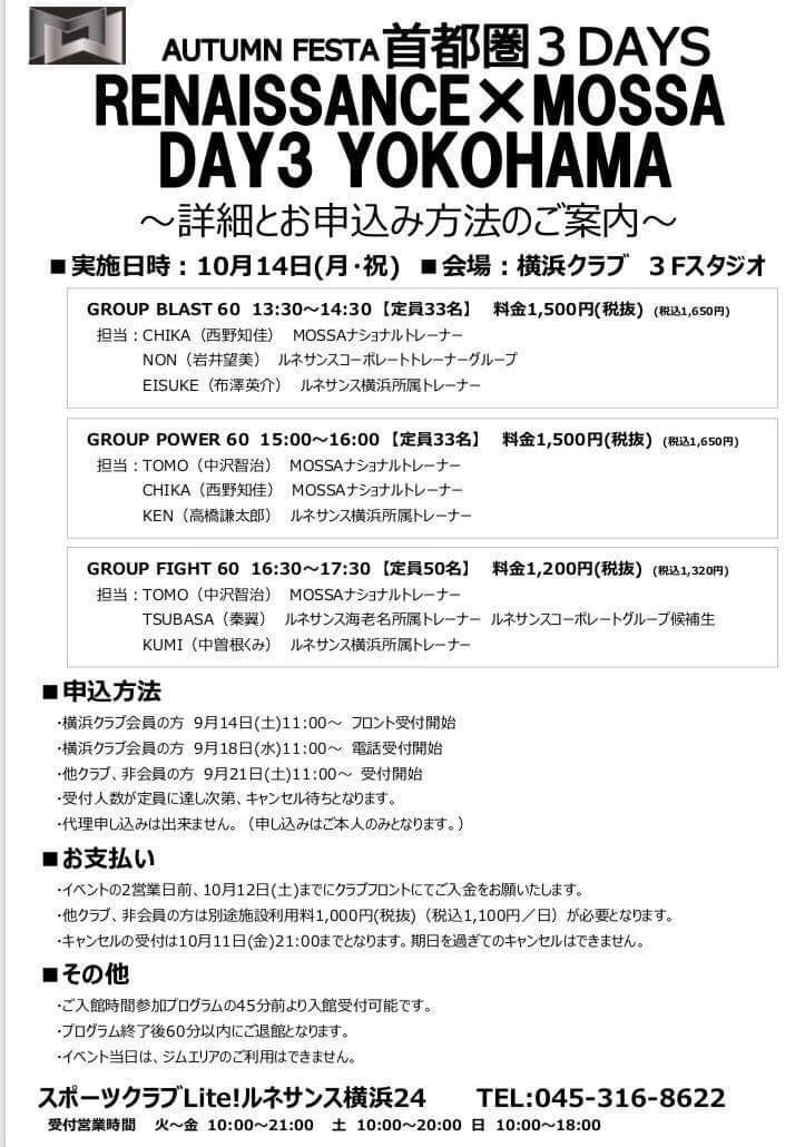Day3 横浜/RENAISSANCE × MOSSA AUTUMN FESTA 首都圏3DAYS