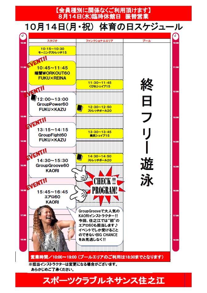 特別振替営業日10/14(月祝) 体育の日スケジュール