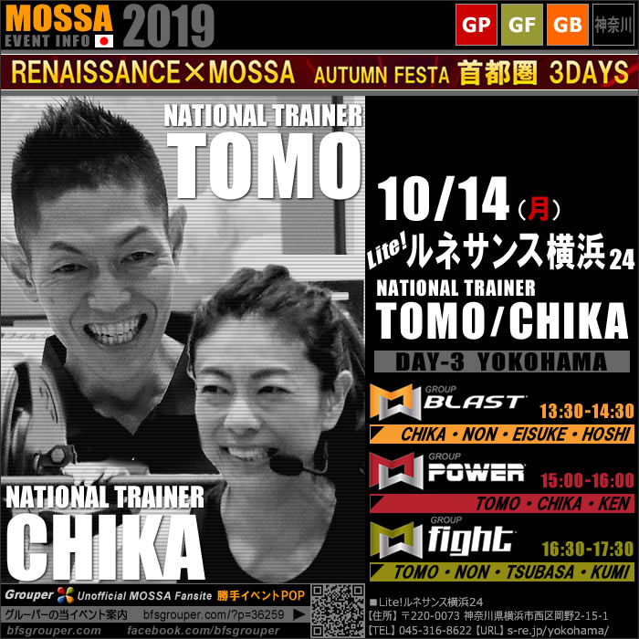 【TOMO・CHIKA】ルネサンス横浜20191014月【Day3/RENAISSANCE × MOSSA AUTUMN FESTA 首都圏3DAYS】神奈川