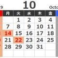 2019年令和元年10月
