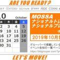 10月のMOSSAナショナルトレーナー/プレゼンターイベント