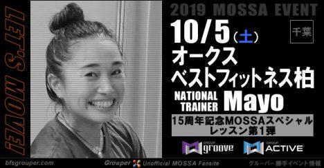 【Mayo】オークスベストフィットネス柏20191005土【15周年 第1弾 GG/GA】千葉