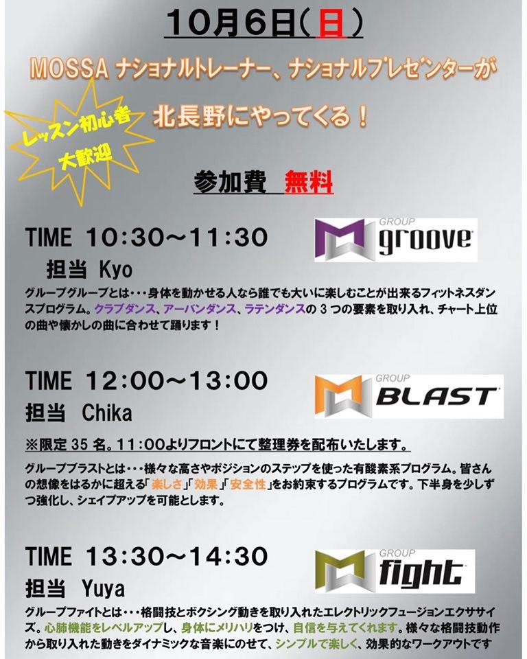 ジョイフィット北長野 MOSSA☆Bravoイベント
