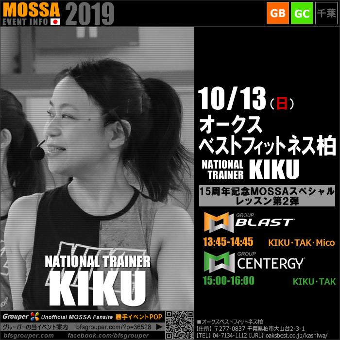 【KIKU】オークスベストフィットネス柏20191013日【15周年 第2弾 GB/GC】千葉