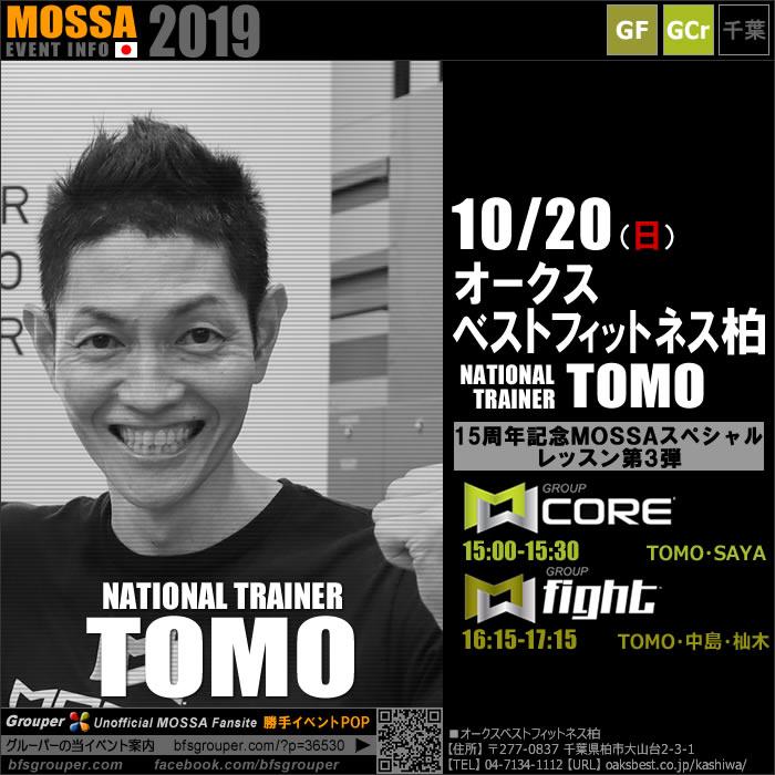 【TOMO】オークスベストフィットネス柏20191020日【15周年 第3弾 GCr/GF】千葉