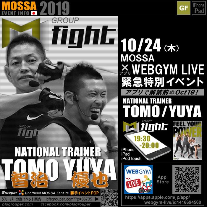 【TOMO・YUYA】20191024木【MOSSA × WEBGYM LIVE 緊急特別イベント/GF-Oct19】アプリ配信