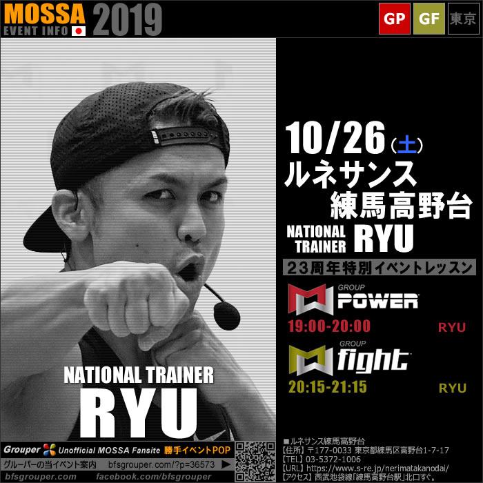 【RYU】ルネサンス練馬高野台20191026土【23周年 GP/GF】東京