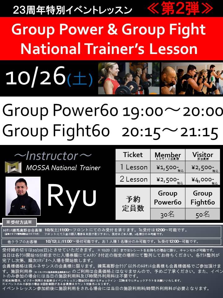 GroupPower & GroupFight National Trainer's Lesson