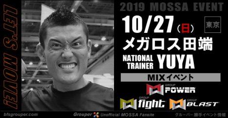 【YUYA】メガロス田端20191027日【Power・Fight・Blast】東京