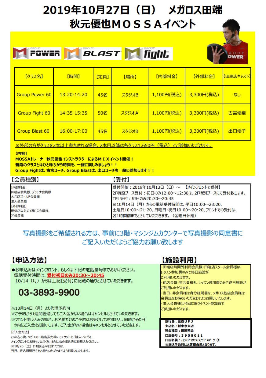 2019年10月27日(日) 秋元優也 MOSSAイベント