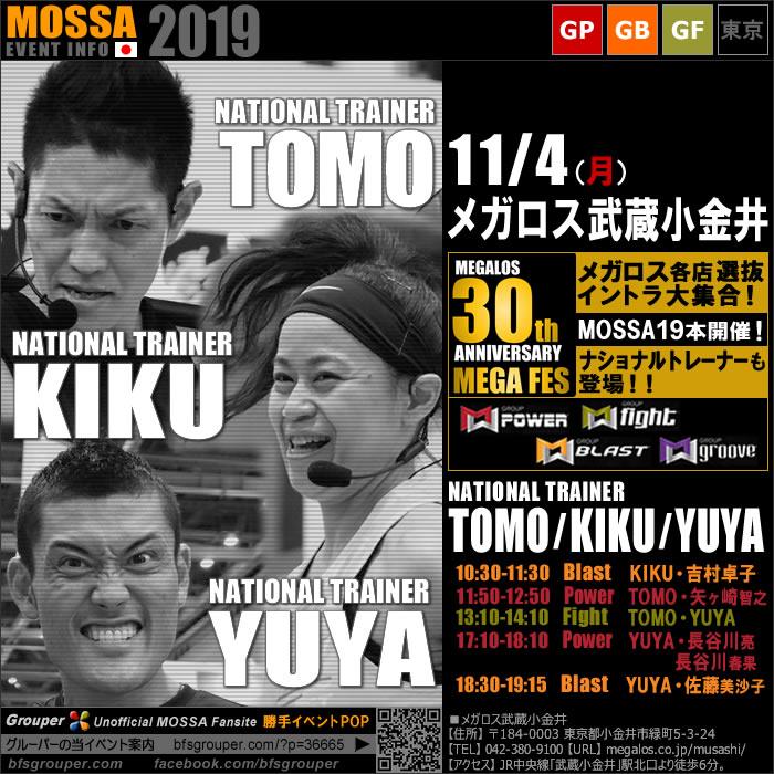 【TOMO・YUYA・KIKU】MEGALOS 30th Anniversary MEGA FES/20191104月【メガロス武蔵小金井】東京
