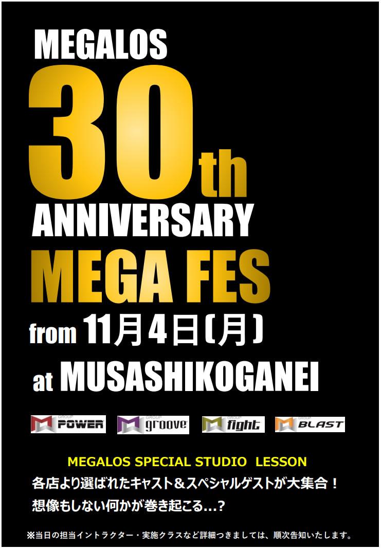 MEGALOS 30th Anniversary MEGA FES