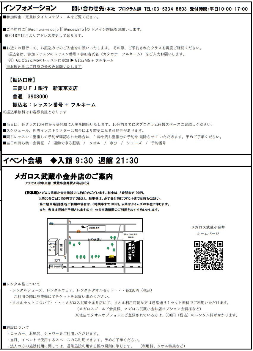 詳細2/MEGALOS 30th Anniversary  MEGA FES