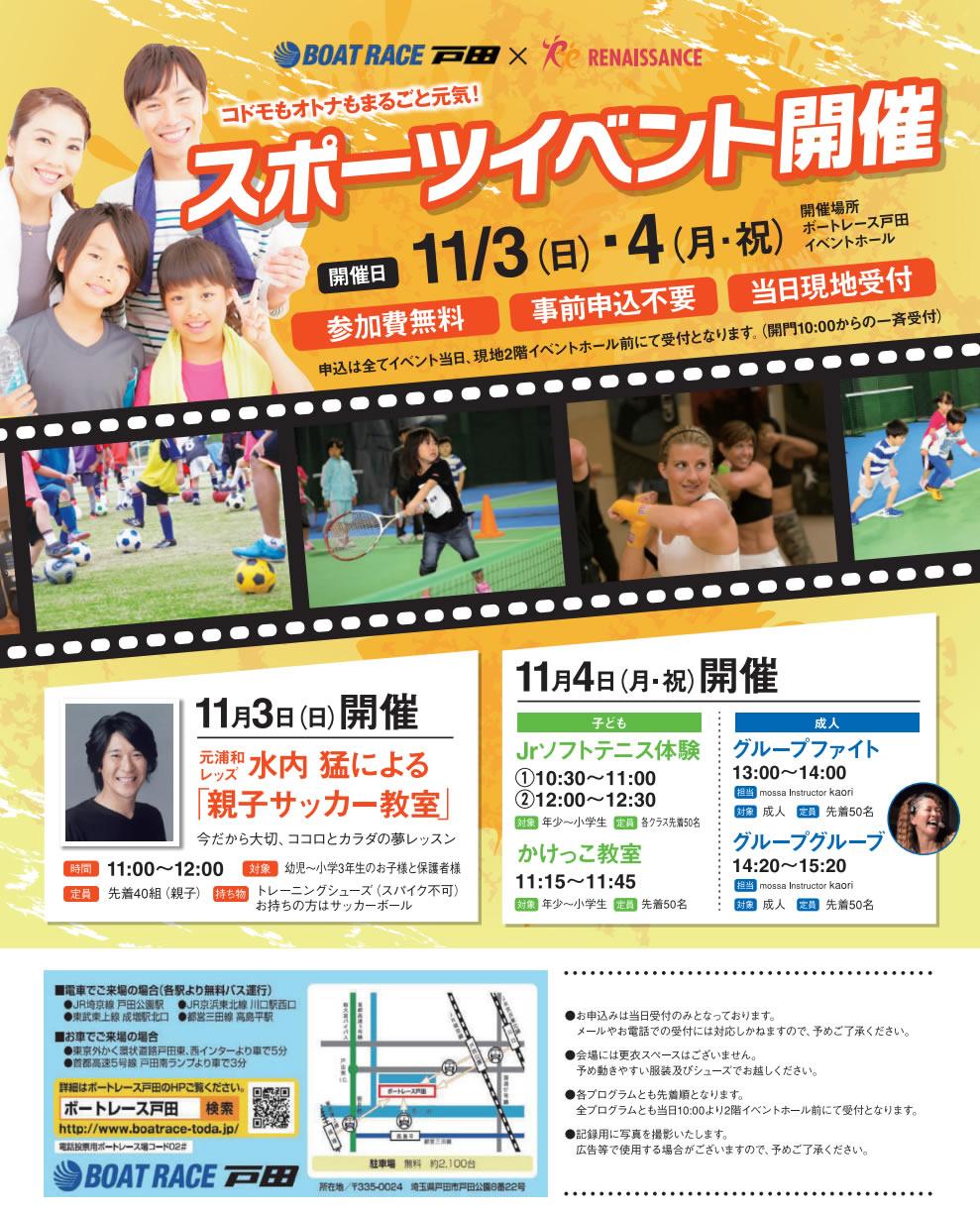 BOATRACE戸田 × ルネサンス 『スポーツイベント』