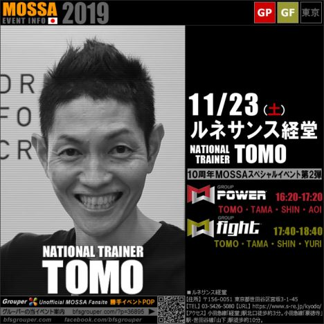 【TOMO】ルネサンス経堂20191123土【10周年第2弾 GP/GF】東京