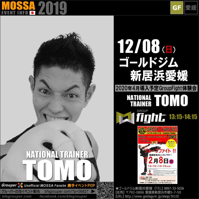 【TOMO】ゴールドジム新居浜愛媛20191208日【GF体験会】愛媛
