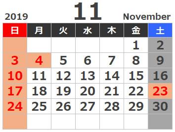 2019年令和元年11月