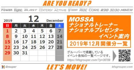 12月のMOSSAナショナルトレーナー/プレゼンターイベント