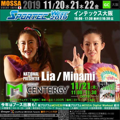 【SPORTEC WEST 2019】GroupCentergy/Lia・Minami【11/21木】インテックス大阪