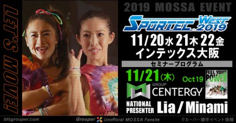 【SPORTEC WEST 2019】GroupCentergy/Lia・Minami【11/21木】インテックス大阪
