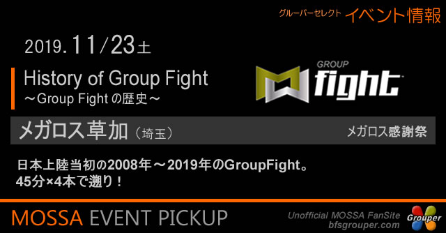 【History of Group Fight】2008年-19年の歴史を体験【11/23土】メガロス草加/埼玉