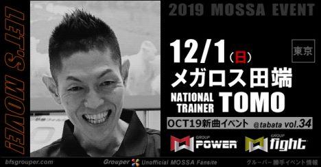 【TOMO】メガロス田端20191201日【新曲Oct19◆GP/GF】東京
