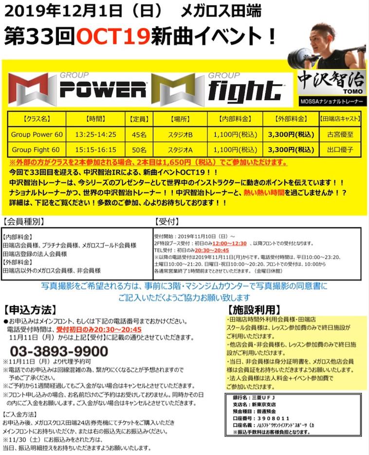 メガロス田端 MOSSA新曲イベントOct19