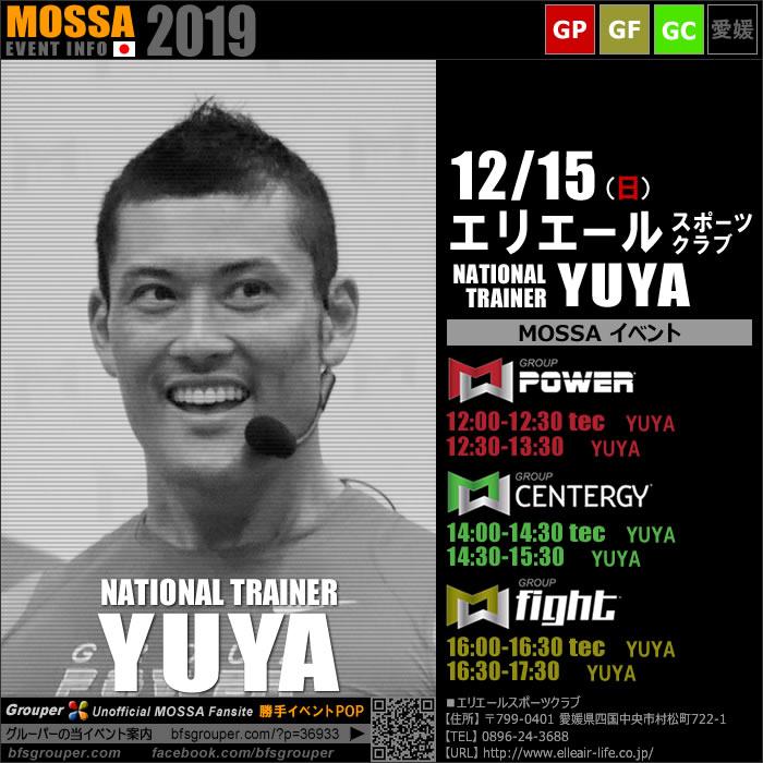 【YUYA】エリエールスポーツクラブ20191215日【GP/GC/GF】愛媛
