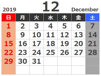 2019年令和元年12月