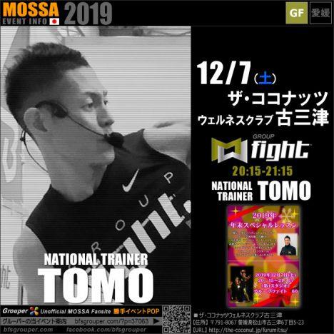 【TOMO】ザ・ココナッツウェルネスクラブ古三津20191207土【GF】愛媛