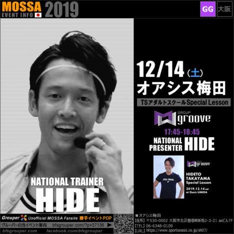 【HIDE】オアシス梅田20191214土【GGスペシャル/TSアダルトスクール】大阪