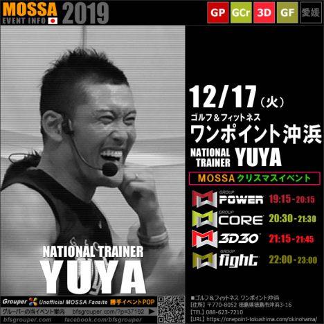 【YUYA】ゴルフ&フィットネス ワンポイント沖浜20191217火【MOSSAクリスマスイベント】徳島