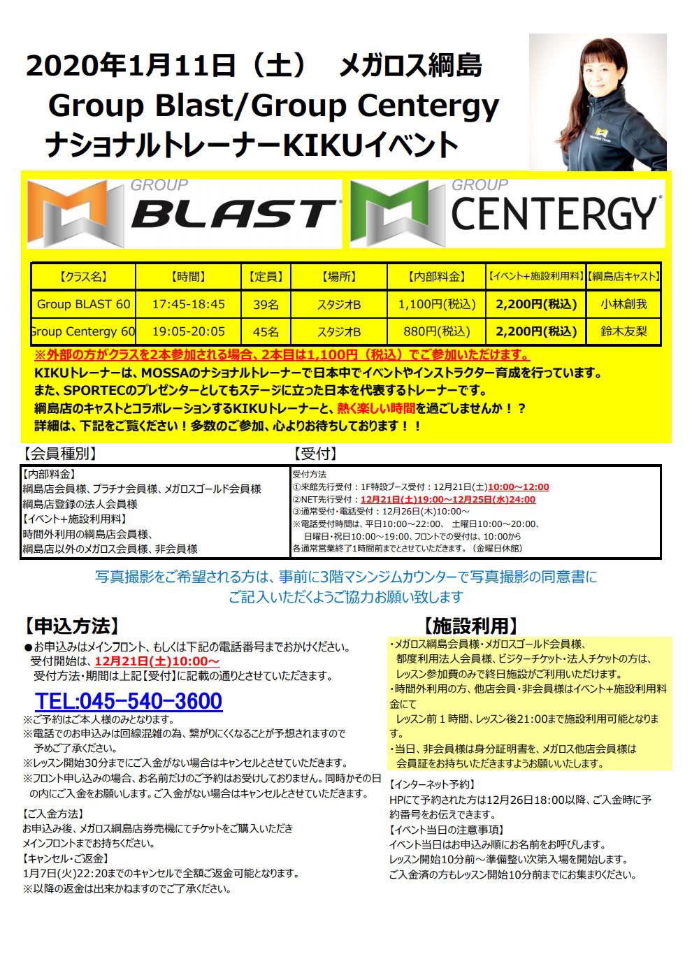 メガロス綱島  Group Blast/Group Centergy  ナショナルトレーナーKIKUイベント