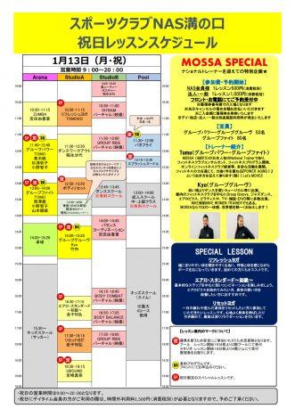 1/13(月・祝)特別スケジュール
