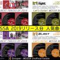 MOSSA 2019年リリース分 人気曲決定選挙!