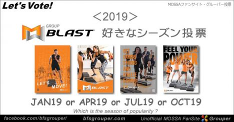 【投票】GroupBlast/2019年好きなシーズン投票【Vote】