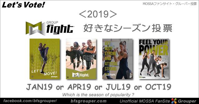【投票】GroupFight/2019年好きなシーズン投票【Vote】